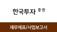 기업분석보고서 3. 한국투자증권, 올해 사업전략은 무엇인가?