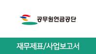 기업분석보고서 3. 공무원연금공단, 올해 사업전략은 무엇인가?