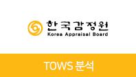 기업분석보고서 5. 한국감정원, 기회요인과 위협요인은 무엇인가?