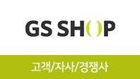 기업분석보고서 4. GS SHOP, 고객/자사/경쟁사를 분석해보자.