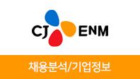 기업분석보고서 1. CJ ENM(E&M부문), 어떤 사람을 뽑을 것인가?