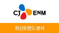 기업분석보고서 2. CJ ENM(E&M부문), 최신 트렌드를 알면 합격이 보인다.
