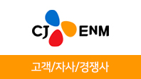기업분석보고서 4. CJ ENM(E&M부문), 고객/자사/경쟁사를 분석해보자.
