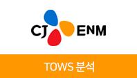 기업분석보고서 5. CJ ENM(E&M부문), 기회요인과 위협요인은 무엇인가