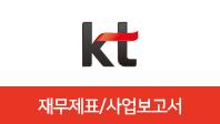 기업분석보고서 3. KT, 올해 사업전략은 무엇인가?