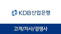 기업분석보고서 4. KDB산업은행, 고객/자사/경쟁사를 분석해보자.