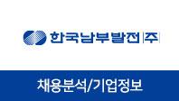 기업분석보고서 1. 한국남부발전, 어떤 사람을 뽑을 것인가?