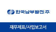 기업분석보고서 3. 한국남부발전, 올해 사업전략은 무엇인가?