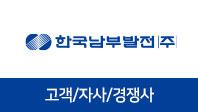 기업분석보고서 4. 한국남부공사, 고객/자사/경쟁사를 분석해보자.
