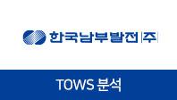 기업분석보고서 5. 한국남부발전, 기회요인과 위협요인은 무엇인가?