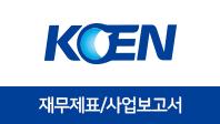 기업분석보고서 3. 한국남동발전, 올해 사업전략은 무엇인가?