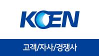 기업분석보고서 4. 한국남동발전, 고객/자사/경쟁사를 분석해보자.