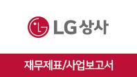 기업분석보고서 3. LG상사, 올해 사업전략은 무엇인가?
