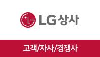 기업분석보고서 4. LG상사, 고객/자사/경쟁사를 분석해보자.