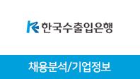 기업분석보고서 1. 한국수출입은행, 어떤 사람을 뽑을 것인가?