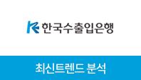 기업분석보고서 2. 한국수출입은행, 최신 트렌드를 알면 합격이 보인다.