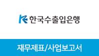기업분석보고서 3. 한국수출입은행, 올해 사업전략은 무엇인가?