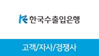 기업분석보고서 4. 한국수출입은행, 고객/자사/경쟁사를 분석해보자.