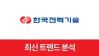기업분석보고서 2. 한국전력기술, 최신 트렌드를 알면 합격이 보인다.