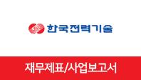 기업분석보고서 3. 한국전력기술, 올해 사업전략은 무엇인가?