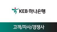 기업분석보고서 4. KEB하나은행, 고객/자사/경쟁사를 분석해보자.