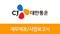 기업분석보고서 3. CJ대한통운, 올해 사업전략은 무엇인가?