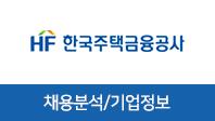 기업분석보고서 1. 한국주택금융공사, 어떤 사람을 뽑을 것인가?