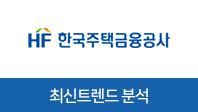 기업분석보고서 2. 한국주택금융공사, 최신 트렌드를 알면 합격이 보인다.