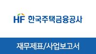 기업분석보고서 3. 한국주택금융공사, 올해 사업전략은 무엇인가?