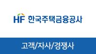기업분석보고서 4. 한국주택금융공사, 고객/자사/경쟁사를 분석해보자.