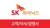 기업분석보고서 4. SK하이닉스, 고객/자사/경쟁사를 분석해보자.