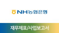 기업분석보고서 3. NH농협, 올해 사업전략은 무엇인가?