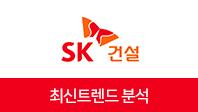 기업분석보고서 2. SK건설, 최신 트렌드를 알면 합격이 보인다.