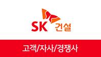 기업분석보고서 4. SK건설, 고객/자사/경쟁사를 분석해보자.
