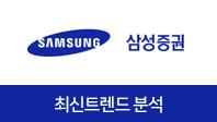 기업분석보고서 2. 삼성증권, 최신 트렌드를 알면 합격이 보인다.