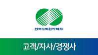 기업분석보고서 4. 한국수력원자력, 고객/자사/경쟁사를 분석해보자.