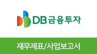 기업분석보고서 3. DB금융투자, 올해 사업전략은 무엇인가?