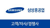 기업분석보고서 4. 삼성중공업, 고객/자사/경쟁사를 분석해보자.
