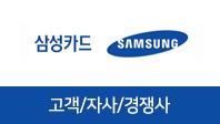 기업분석보고서 4. 삼성카드, 고객/자사/경쟁사를 분석해보자.