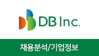 기업분석보고서 1. DB Inc., 어떤 사람을 뽑을 것인가?