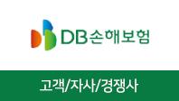 기업분석보고서 4. DB손해보험, 고객/자사/경쟁사를 분석해보자.