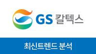 기업분석보고서 2. GS칼텍스, 최신 트렌드를 알면 합격이 보인다.