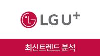 기업분석보고서 2. LG유플러스, 최신 트렌드를 알면 합격이 보인다.
