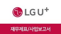기업분석보고서 3. LG유플러스, 올해 사업전략은 무엇인가?