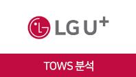 기업분석보고서 5. LG유플러스, 기회요인과 위협요인은 무엇인가?