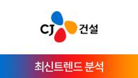 기업분석보고서 2. CJ건설, 최신 트렌드를 알면 합격이 보인다.