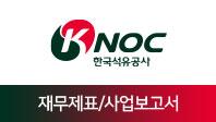 기업분석보고서 3. 한국석유공사, 올해 사업전략은 무엇인가?