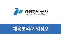 기업분석보고서 1. 인천항만공사, 어떤 사람을 뽑을 것인가?