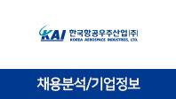 기업분석보고서 1. 한국항공우주산업, 어떤 사람을 뽑을 것인가?