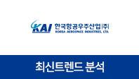 기업분석보고서 2. 한국항공우주산업, 최신 트렌드를 알면 합격이 보인다.